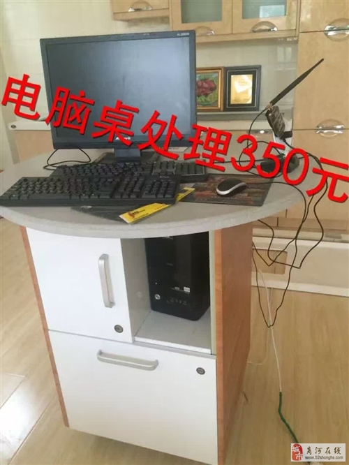 处理电脑桌