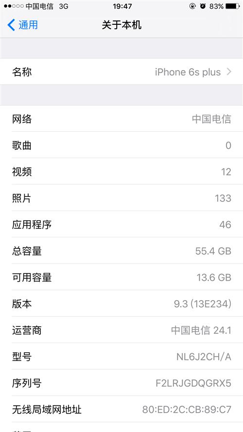 自用蘋果6splus64g