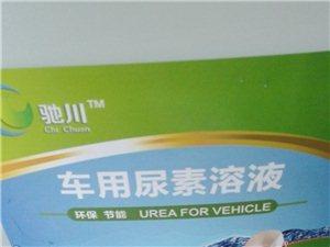 廠家直銷馳川牌國標車用尿素