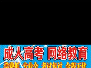 啟翔教育2016成人高考招生了