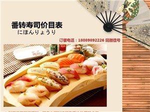 番转寿司接单中