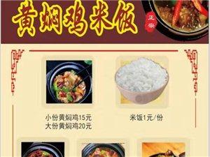 陈家黄焖鸡米饭