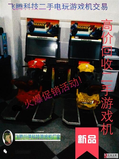出售游戏机出售二手游戏机