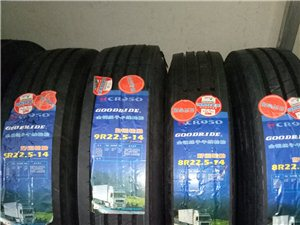 汽車輪胎專賣店