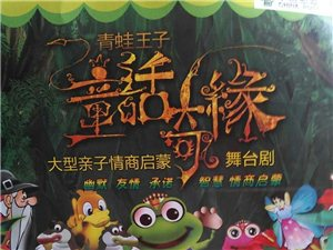 话剧:青蛙王子