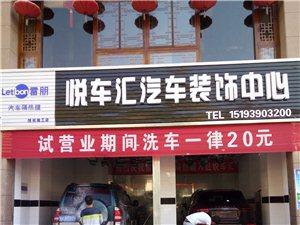 【武都】悦车汇汽车装饰中心试营业期间洗车大小一律20元
