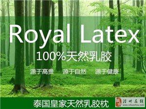 Royal Latex  泰國皇家乳膠寢具