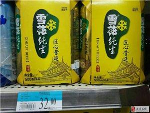 雪花啤酒纯生8度专卖