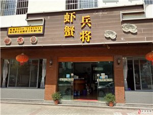 虾兵蟹将餐厅总店欢迎你