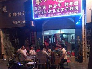 老北京炙子烤肉,烤全 羊腿…………等