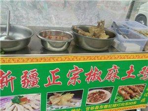 新疆椒麻鸡_胖老汉椒麻土鸡18209489332
