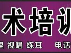 琴韵艺术培训中心招生火热报名中……