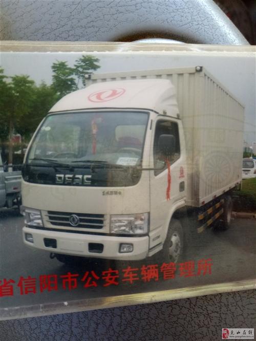 出售自用箱式货车