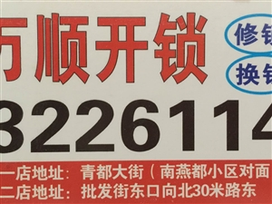 青州市万顺开锁换锁公司3226114