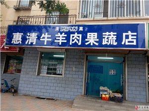 华晨往东150米榆苑小区底商清真惠清牛羊肉果蔬店