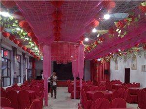 婚庆场地!承揽各种庆典服务,朋友聚会。