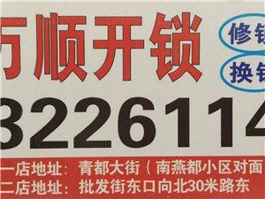 青州开锁换锁公司3226114
