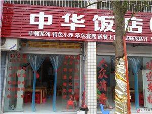 就餐首选,中华饭店