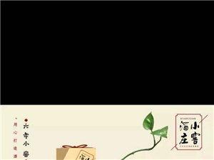 小窯仙酒業專用定制