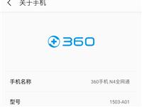 白色360N4全网通32G运行4G