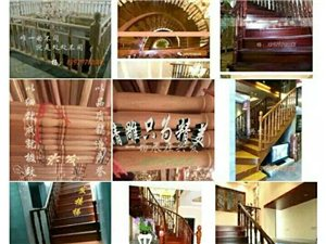 二十年專業定制實木樓梯
