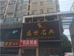 临阳春大街旺铺招租!