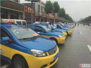 专业出租车正规出租汽车公司