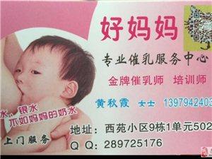 好妈妈专业催乳服务中心13979424030