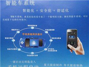 汽车一键启动与手机远程启动装置出售