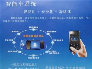 出售汽车的一键启动与手机远程启动装置