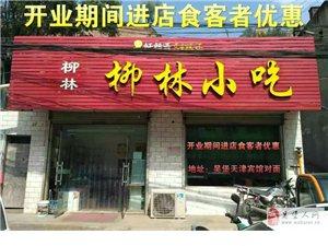 最新柳林美食店