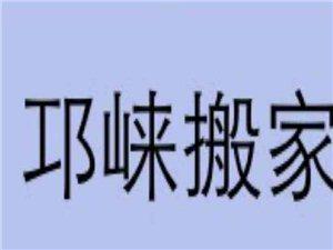 邛崃市临邛镇货运大小型搬家公司搬家