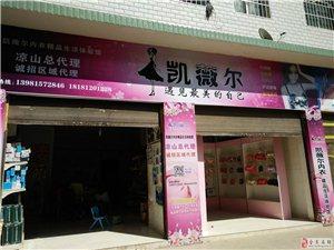 会东县凯微尔内衣专卖店