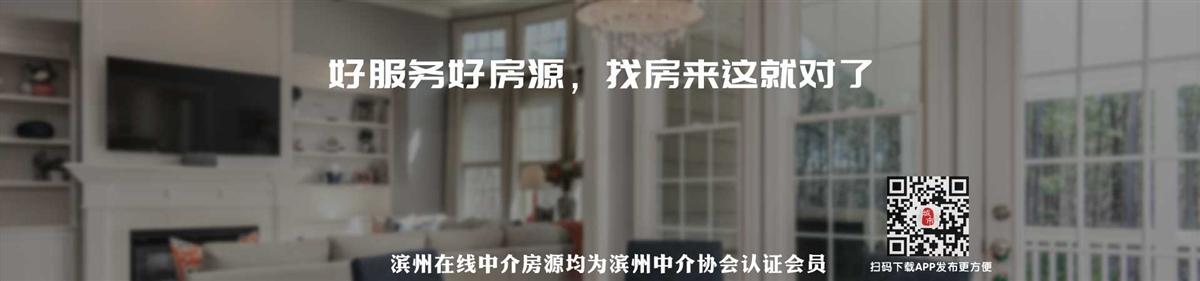 滨州在线房产网