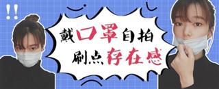#新蔡人戴口罩自拍�碓缭诙嗌倌昵袄玻�