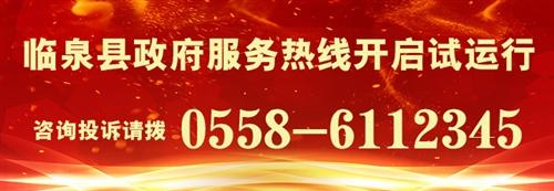 临泉县政府服务热线开启试运行
