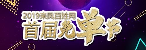 来凤百姓网首届免单节