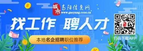 高陽信息網(wang)免費(fei)發布各(ge)類(lei)信息