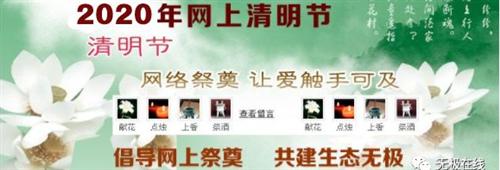 无极县开通【网上清明节】网上祭奠文明环保