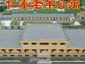 仁泰老年公寓