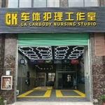 CK·车体护理工作室