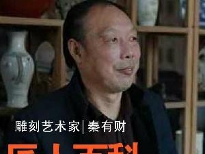 �Z汉坊秦有财