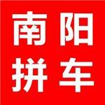 南阳城际拼车公司