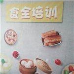 郴州食全餐�培�