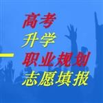 贛州萬鵬高考志愿填報