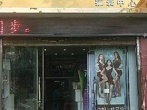 璟妍國際養生中心