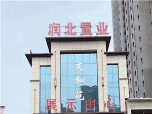 汤阴城南学区房火爆开盘
