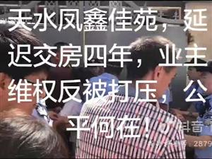 甘�C天水�P鑫佳苑