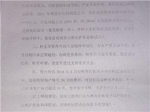 实名举报霍邱县王截流乡曾王村,李怀宇和村长曾丹丹