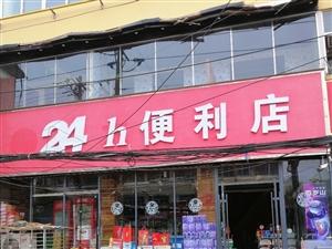 新蔡�h花街路口24小�r便利店欠工人�X不�o